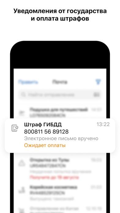 Почта России для ПК