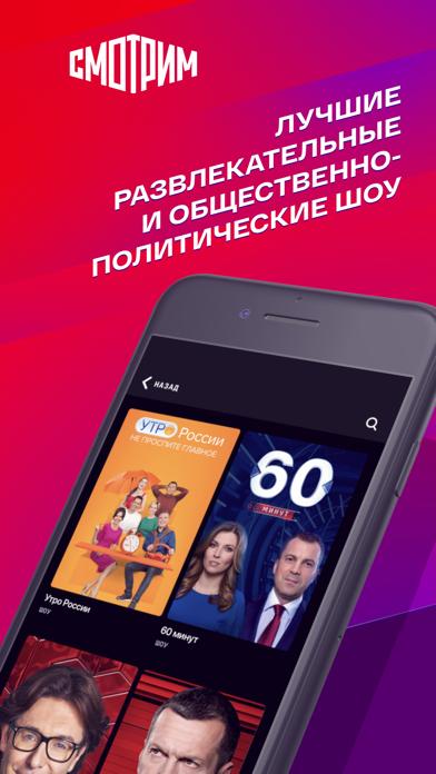 СМОТРИМ. Россия, ТВ и радио для ПК 1