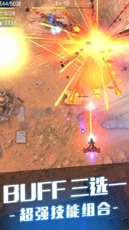 无双战机 screenshot-3