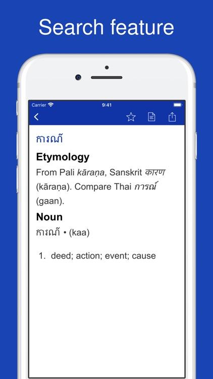 Khmer Etymology Dictionary screenshot-4