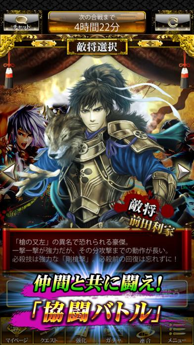 戦国炎舞 -KIZNA- 【人気の本格戦国RPG】 ScreenShot6