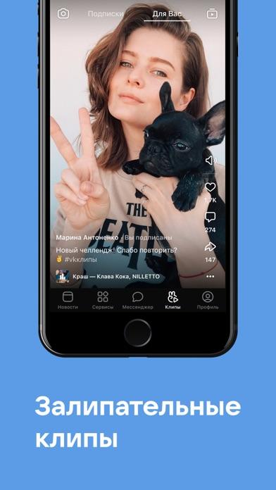 ВКонтакте — общение и музыка для ПК 1