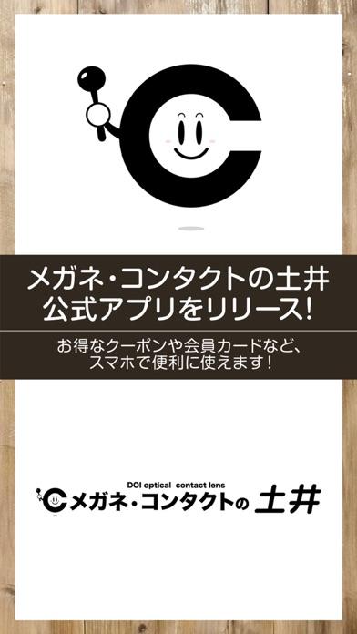メガネ・コンタクトの土井紹介画像1