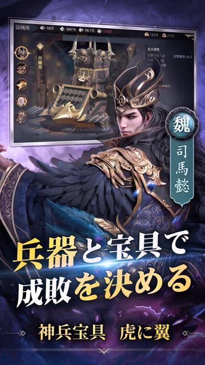 覇王の業~波乱なる三国志~ screenshot-5