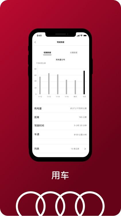 一汽奥迪 screenshot-3