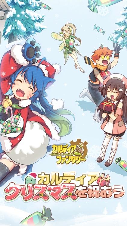 カルディア・ファンタジー 魔物姫たちとの冒険物語 screenshot-0