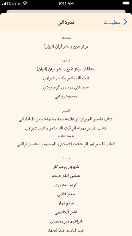 قرآن هادی با ترجمه تفسیر فارسی screenshot-9