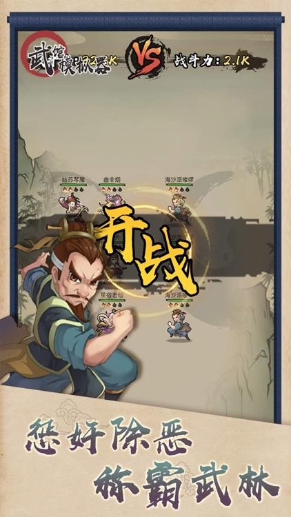 武馆模拟器 screenshot-3