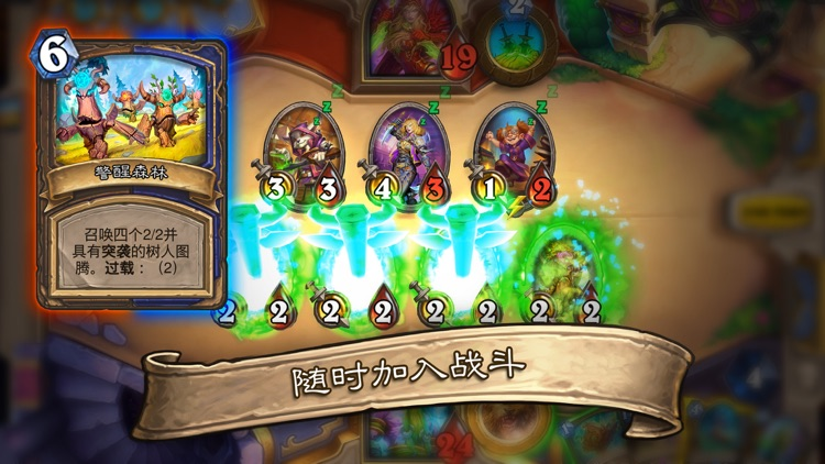 《炉石传说》 screenshot-3