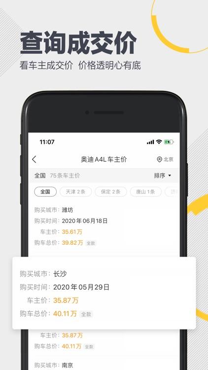 懂车帝 - 值得信赖的汽车选买平台 screenshot-5
