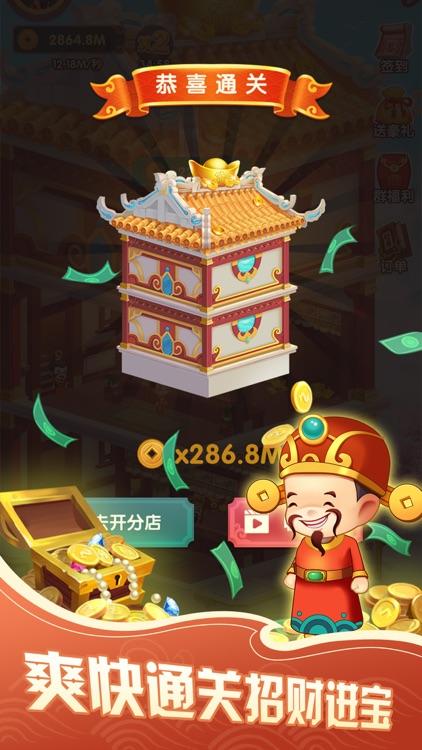 财神小镇 screenshot-3