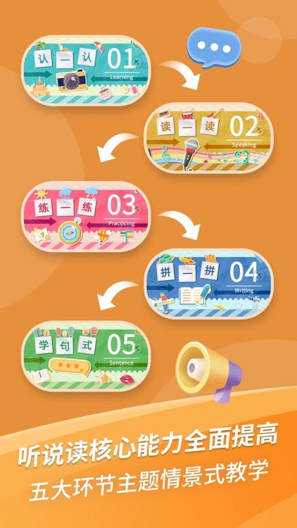 哈啰儿童英语—3-10岁幼儿英语启蒙早教 screenshot-4