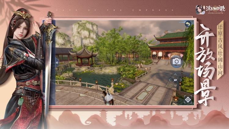 浮生为卿歌 screenshot-7