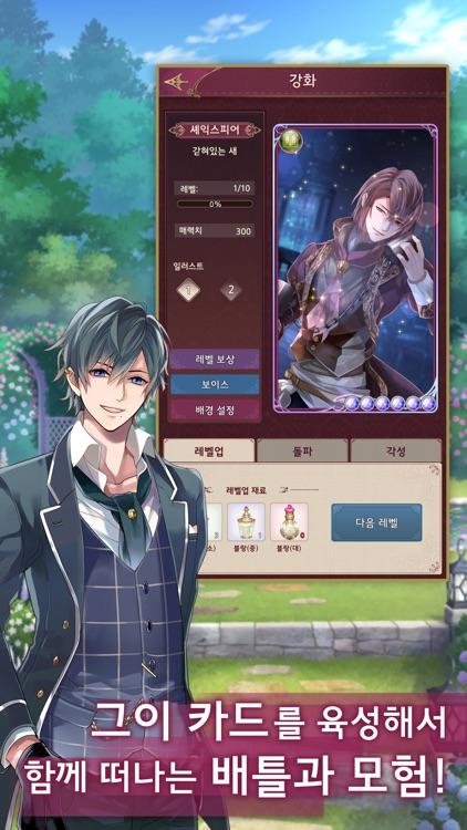 뱀파이어 로맨스 screenshot-3