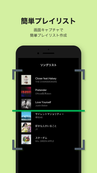 LINE MUSIC(ラインミュージック) ScreenShot6