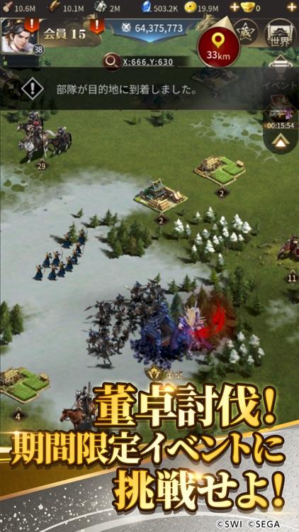 天地の如く~激乱の三国志~ screenshot-3