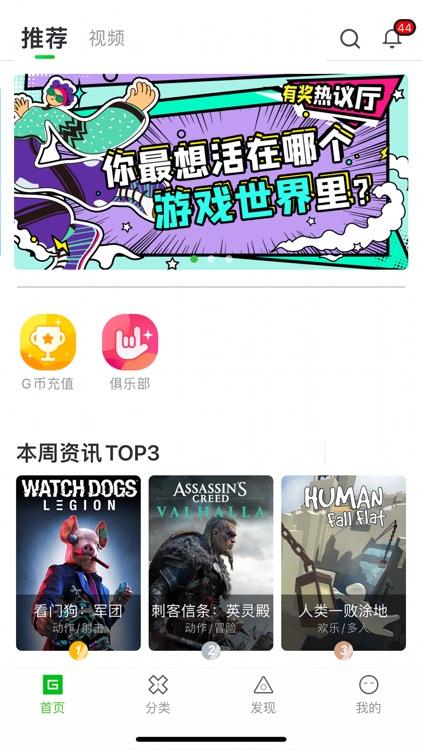 格来云 screenshot-0