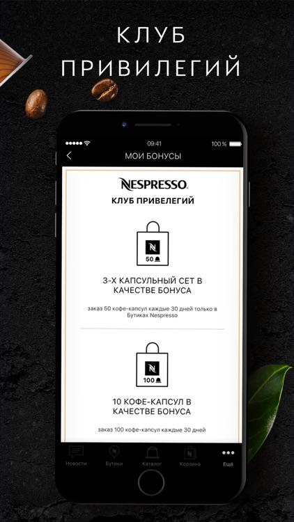Nespresso Russia