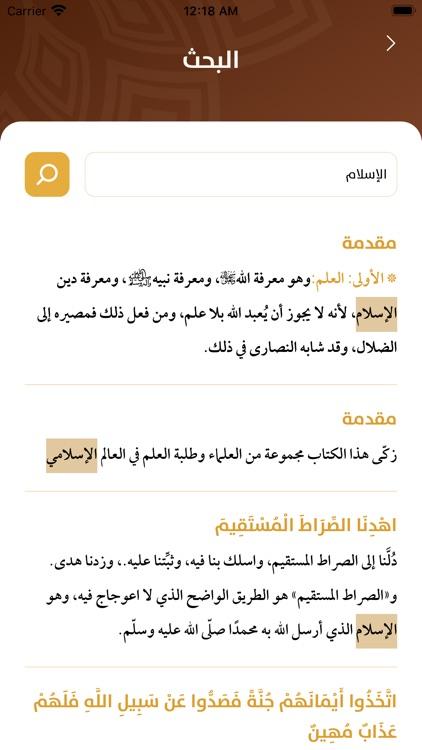 تفسير العشر الأخير screenshot-3
