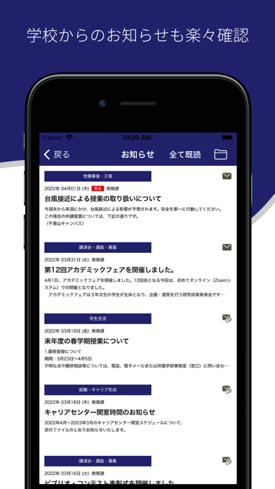 関大ポータル 関西大学公式アプリ紹介画像2