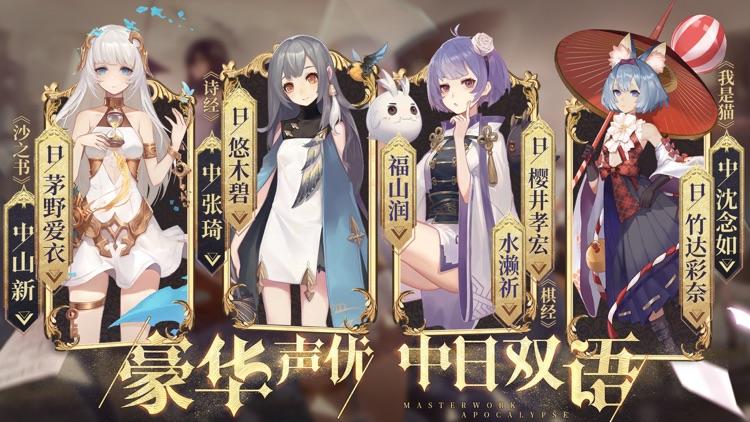 幻书启世录 screenshot-5