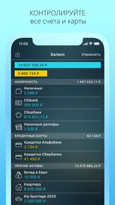 Скриншот №2 к Money Pro - Личные финансы