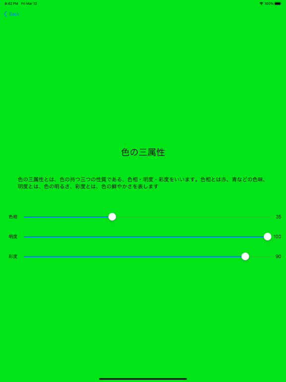 ColorMakerEduのおすすめ画像4