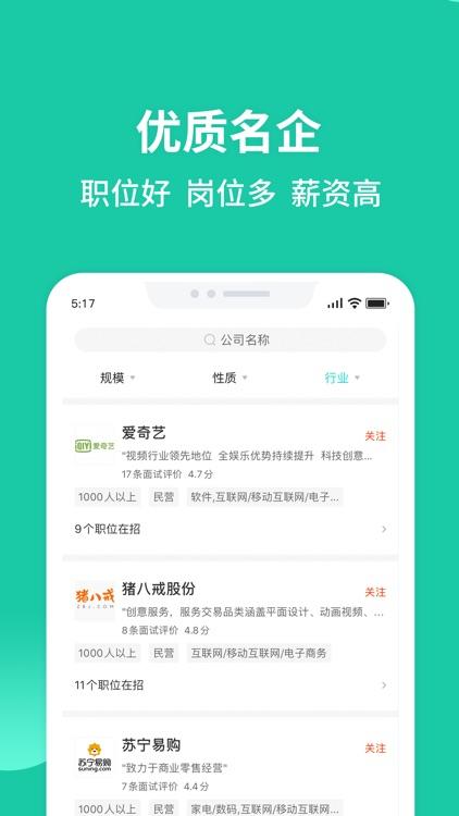 汇博招聘-求职找工作 screenshot-4