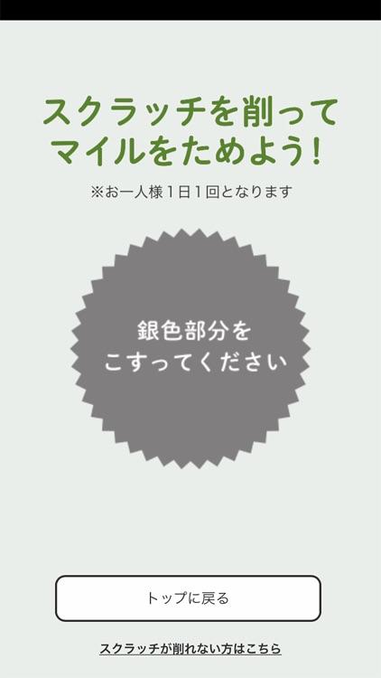 もち吉公式アプリ