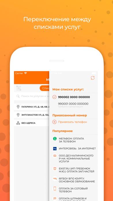 Город 74: Челябинская областьСкриншоты 8
