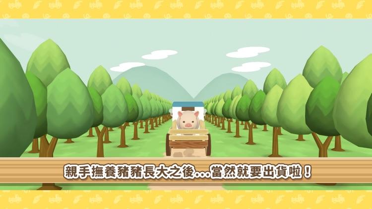 養豬場3D screenshot-4