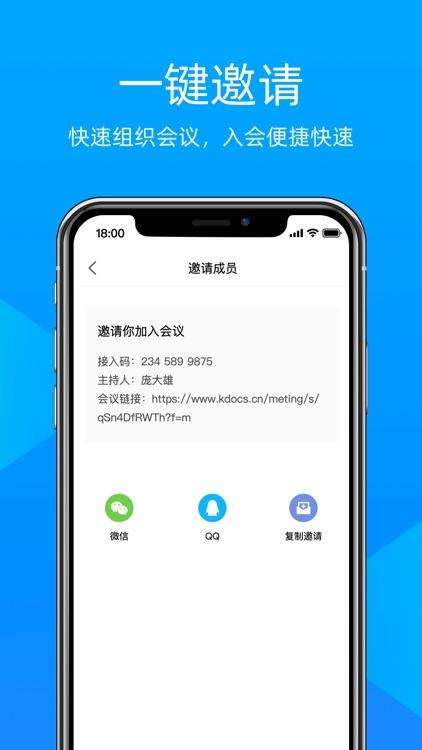 金山会议 screenshot-4