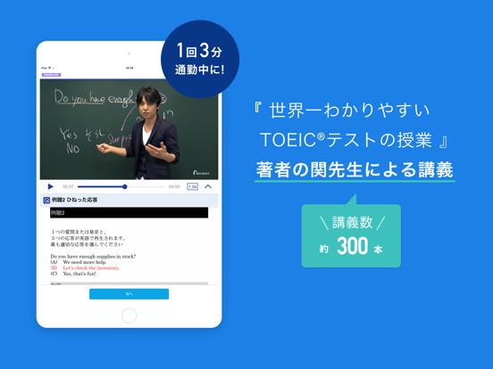 スタディサプリENGLISH TOEIC®L&Rテスト対策のおすすめ画像4