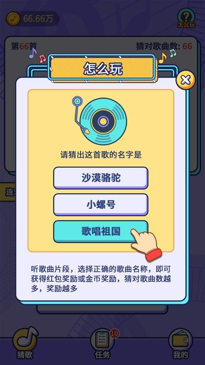 趣猜歌 screenshot-4