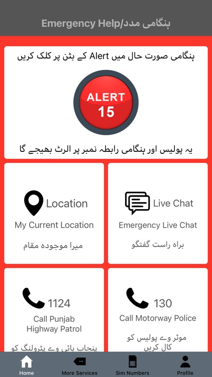 Punjab Police-Women Safety App screenshot-5