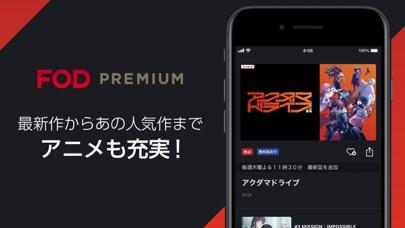 ドラマ/アニメはFOD テレビ見逃し配信や動画が見放題! ScreenShot6