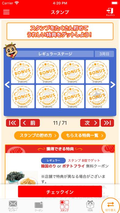 安楽亭 ScreenShot3