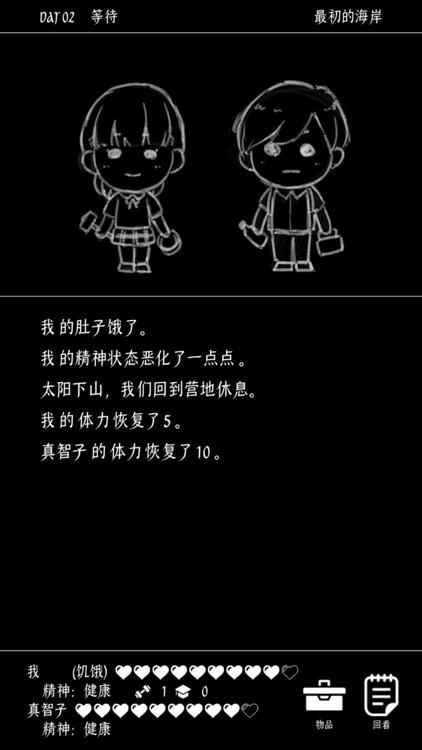 终结的世界与你和我 screenshot-5