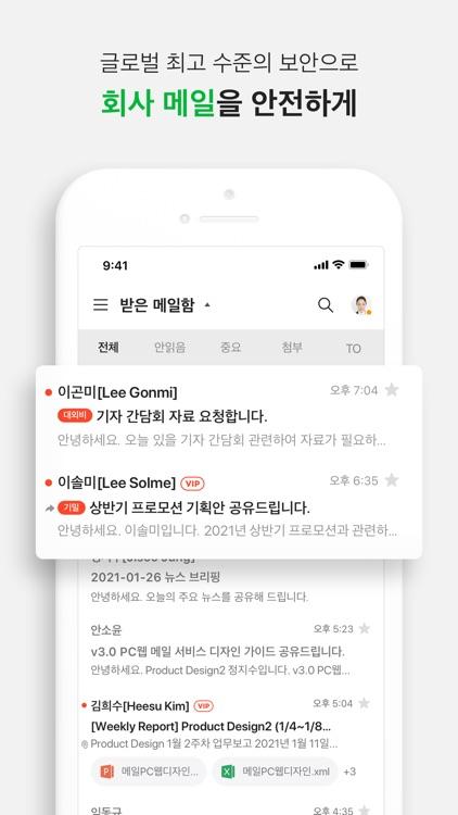 네이버웍스 NAVER WORKS screenshot-3