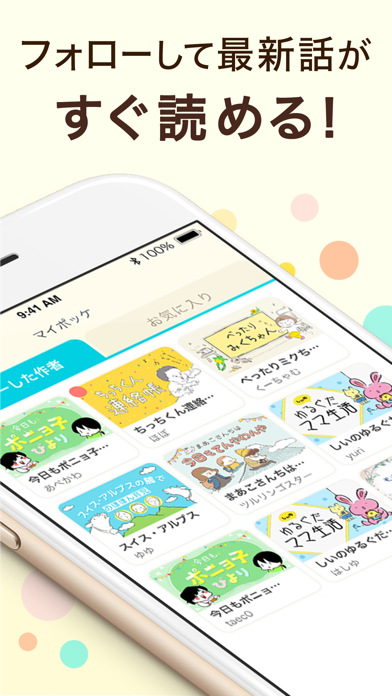 ninaruポッケ-子育てや育児の漫画が読めるアプリのおすすめ画像6