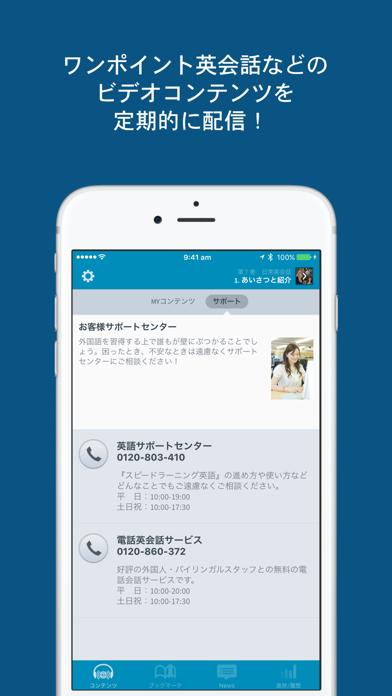 スピードラーニング  受講者様専用アプリ ScreenShot4