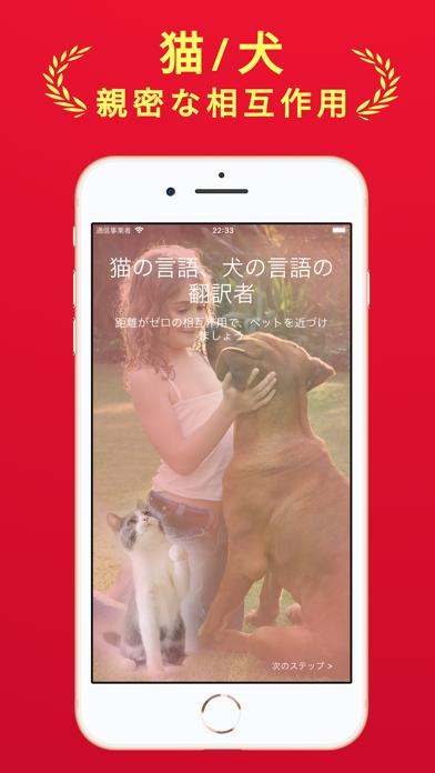 猫犬語翻訳アプリネコおしゃべりペット-猫 鳴き声のおすすめ画像3