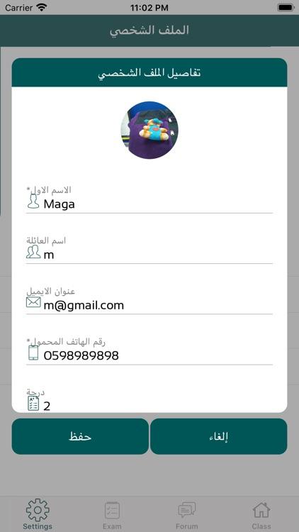 MA Student screenshot-3