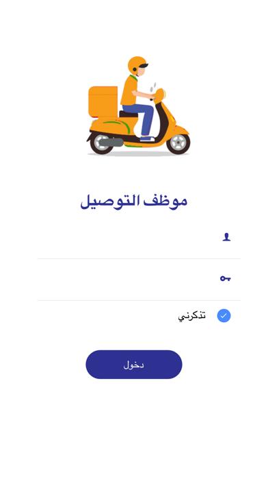 Super Tawseel Deliveryلقطة شاشة2