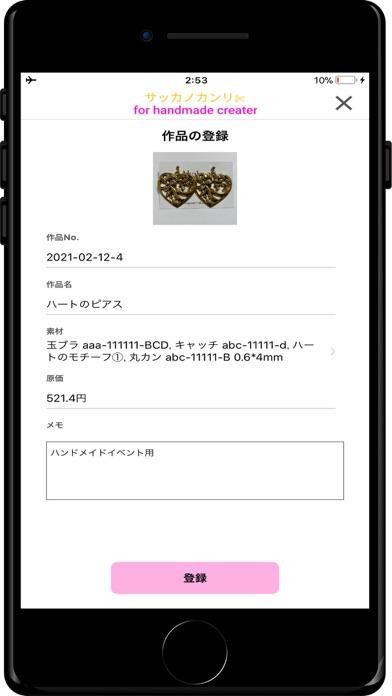 SakkanoKanriのスクリーンショット3