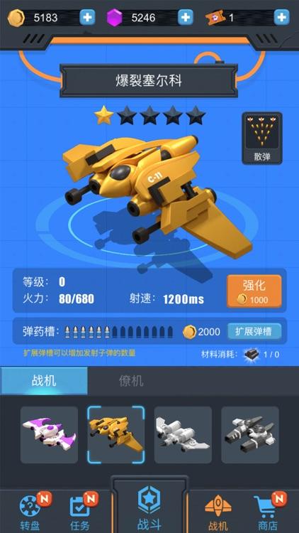 飞机战纪风云 - 太空星际射击游戏 screenshot-3