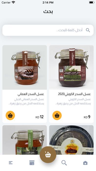 Al-thnayan Honey screenshot 5