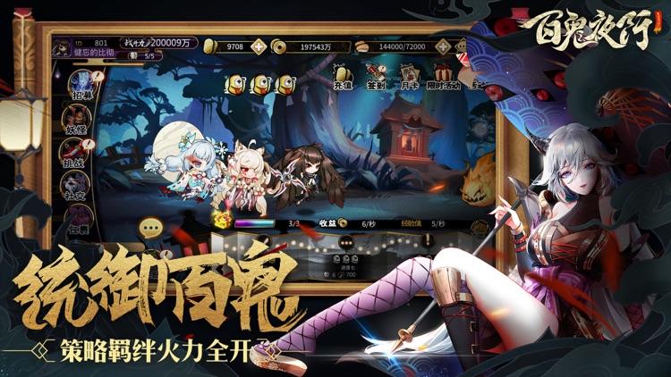 百鬼夜行 screenshot-4
