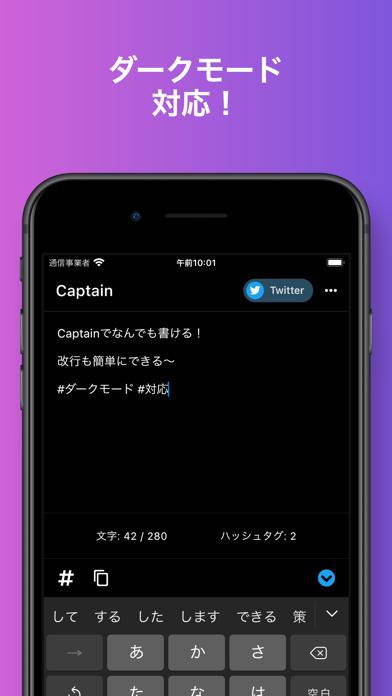 Captain: 改行やSNS投稿メモのおすすめ画像4
