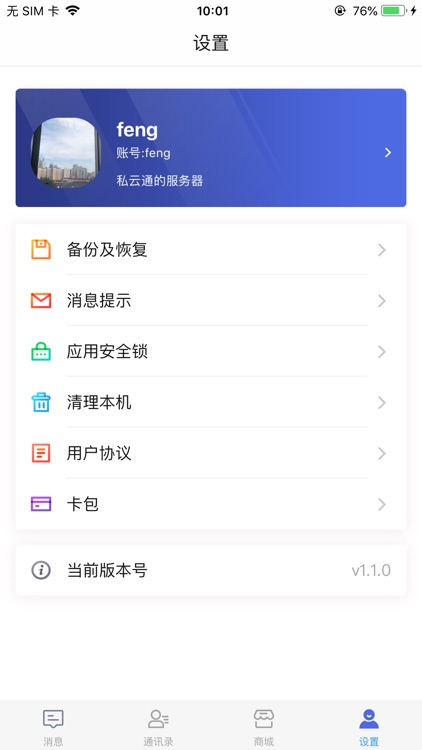 私云通 screenshot-1